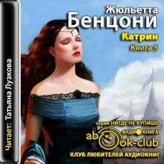 Слушать аудиокнигу Бенцони Жюльетта - Катрин (Катрин-5)