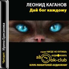 Слушать аудиокнигу Каганов Леонид - Дай бог каждому