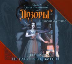Слушать аудиокнигу Желунов Николай - Дозоры: Дозоры не работают вместе