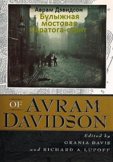 Слушать аудиокнигу Дэвидсон Аврам - Булыжная мостовая Саратога-стрит