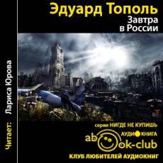 Слушать аудиокнигу Тополь Эдуард - Завтра в России