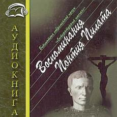 Слушать аудиокнигу Берне Анна - «Воспоминания Понтия Пилата»