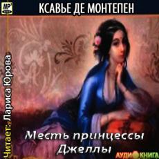 Слушать аудиокнигу Монтепен Ксавье де - Месть принцессы Джеллы