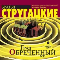 Слушать аудиокнигу Стругацкие Аркадий и Борис - Град обреченный