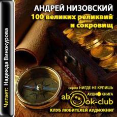 Слушать аудиокнигу Низовский Андрей - 100 великих реликвий и сокровищ