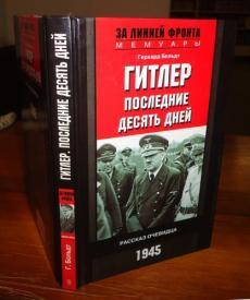 Слушать аудиокнигу Больдт Герхард - Гитлер. Последние десять дней. Рассказ очевидца. 1945.