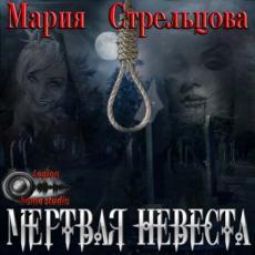 Слушать аудиокнигу Стрельцова Мария - Мертвая невеста