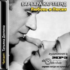 Слушать аудиокнигу Картленд Барбара - Любовь и Люсия