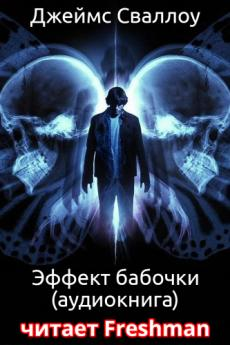 Слушать аудиокнигу Сваллоу Джеймс - Эффект Бабочки / The Butterfly Effect