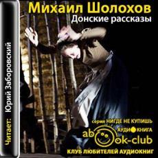 Слушать аудиокнигу Шолохов Михаил - Донские рассказы