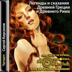 Слушать аудиокнигу Кун Николай - Легенды и сказания Древней Греции и Древнего Рима