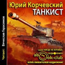 Слушать аудиокнигу Корчевский Юрий - Танкист