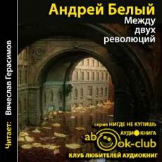 Слушать аудиокнигу Белый Андрей - Воспоминания. Между двух революций
