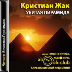 Слушать аудиокнигу Жак Кристиан - Судья Египта 01. Убитая пирамида