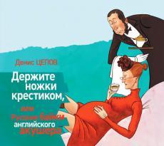 Слушать аудиокнигу Цепов Денис - Держите ножки крестиком, или Русские байки английского акушера