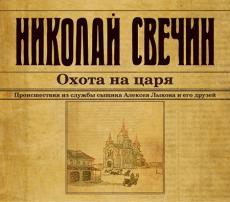 Слушать аудиокнигу Свечин Николай - Охота на царя