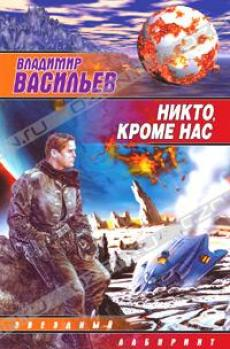 Слушать аудиокнигу Васильев Владимир - Никто, кроме нас
