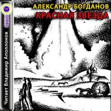 Слушать аудиокнигу Богданов Александр - Красная звезда