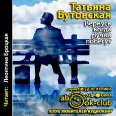 Слушать аудиокнигу Бутовская Татьяна - Вернусь, когда ручьи побегут