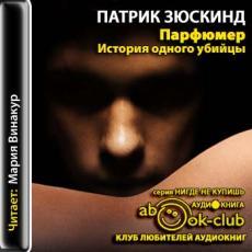 Аудиокнига Зюскинд Патрик - Парфюмер