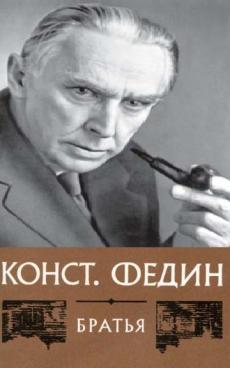 Слушать аудиокнигу Федин Константин - Братья (радиоспектакль, 1986)