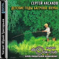 Слушать аудиокнигу Аксаков Сергей - Детские годы Багрова-внука