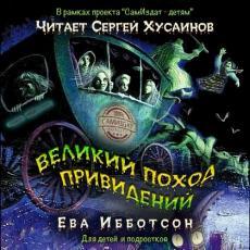 Слушать аудиокнигу Ибботсон Ева - ВЕЛИКИЙ ПОХОД ПРИВИДЕНИЙ