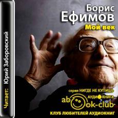 Слушать аудиокнигу Ефимов Борис - Мой век