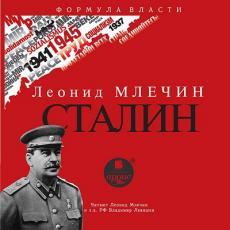 Слушать аудиокнигу Млечин Леонид - СТАЛИН