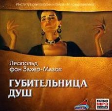 Слушать аудиокнигу Леопольд фон Захер-Мазох - Губительница душ