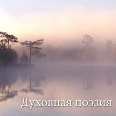 Слушать аудиокнигу Антонов Владимир - Духовная поэзия, аудиостихи