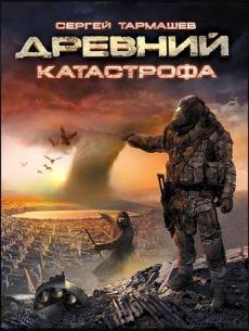 Слушать аудиокнигу Тармашев Сергей - Древний. Катастрофа