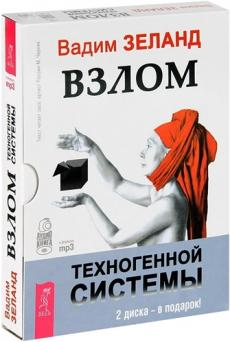 Слушать аудиокнигу Зеланд Вадим - Взлом техногенной системы