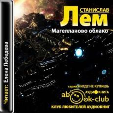 Слушать аудиокнигу Лем Станислав - Магелланово облако