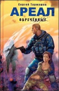 Слушать аудиокнигу Тармашев Сергей - Ареал - Обреченные