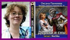 Слушать аудиокнигу Панкеева Оксана - Дороги и сны (Хроники странного королевства-10)