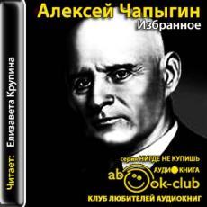 Слушать аудиокнигу Чапыгин Алексей - Избранное