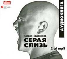 Слушать аудиокнигу Гаррос Александр, Евдокимов Алексей - Серая слизь