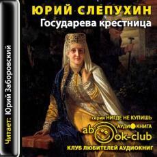 Слушать аудиокнигу Слепухин Юрий - Государева крестница