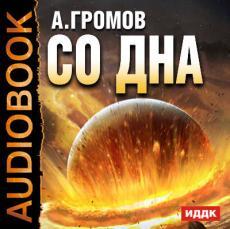 Слушать аудиокнигу Громов Александр - Со дна