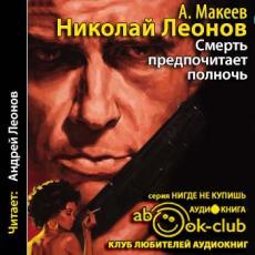 Слушать аудиокнигу Леонов Николай, Макеев Алексей - Смерть предпочитает полночь