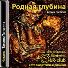 Слушать аудиокнигу Рогатко Сергей - Родная глубина