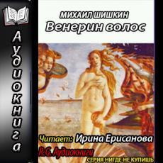 Слушать аудиокнигу Шишкин Михаил - Венерин волос