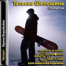 Слушать аудиокнигу Шипошина Татьяна - Полигон