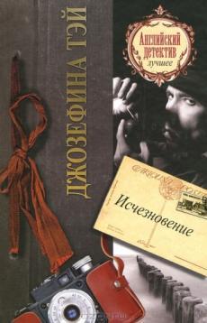Слушать аудиокнигу Тэй Джозефина - Исчезновение