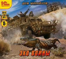 Слушать аудиокнигу Михайлов Дем - Эхо войны