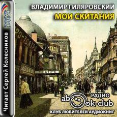 Слушать аудиокнигу Гиляровский Владимир - Мои скитания