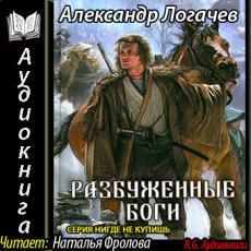 Слушать аудиокнигу Логачев Александр - Разбуженные боги