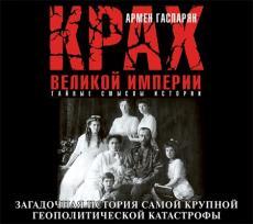 Слушать аудиокнигу Гаспарян Армен - Крах Великой империи