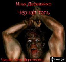 Слушать аудиокнигу Деревянко Илья - Чёрная топь